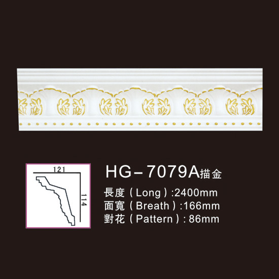 Factory best selling Kitchen Cabinet Crown Mouldings - Effect Of Line Plate-HG-7079A outline in gold – HUAGE DECORATIVE