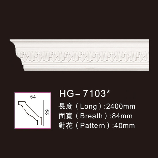 Factory supplied Classic Fireplace Mantels - Carving Cornice Mouldings-HG7103 – HUAGE DECORATIVE
