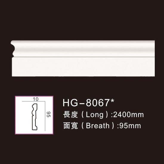 Personlized Products Column Design Pillar - Plain Mouldings-HG-8067 – HUAGE DECORATIVE