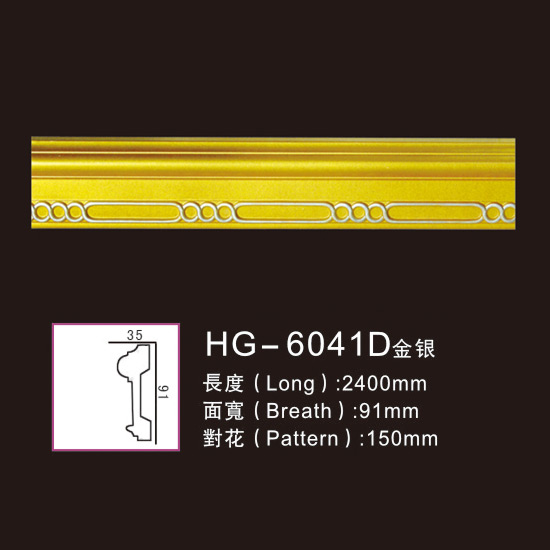 Good Quality Crown Moulding - Effect Of Line Plate-HG-6041D gold silver – HUAGE DECORATIVE