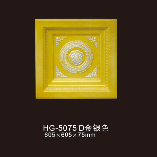Ceiling Mouldings-Lamp Plate-HG-5075D gold silver Featured Image