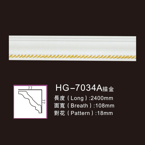 Hot-selling Kitchen Cabinet Crown Moulding - Effect Of Line Plate-HG-7034A outline in gold – HUAGE DECORATIVE