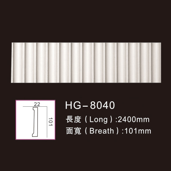 factory Outlets for Wholesale Fireplace - Plain Mouldings-HG-8040 – HUAGE DECORATIVE Featured Image