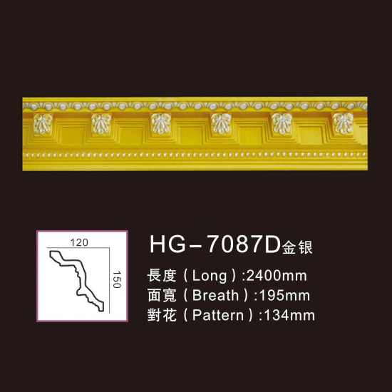 Top Suppliers PU Moulding - Effect Of Line Plate-HG-7087D gold silver – HUAGE DECORATIVE