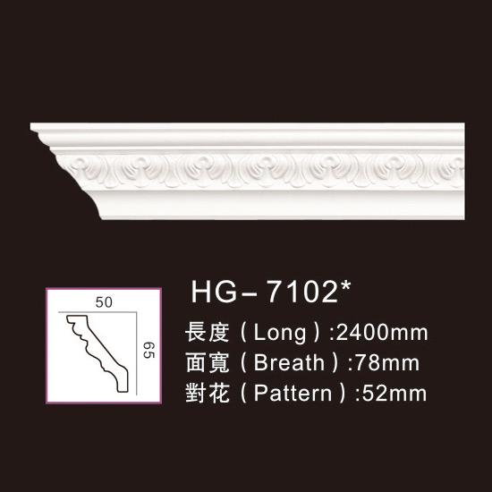 Professional Design Fiberglass Plaster Crown Moulding - Carving Cornice Mouldings-HG7102 – HUAGE DECORATIVE