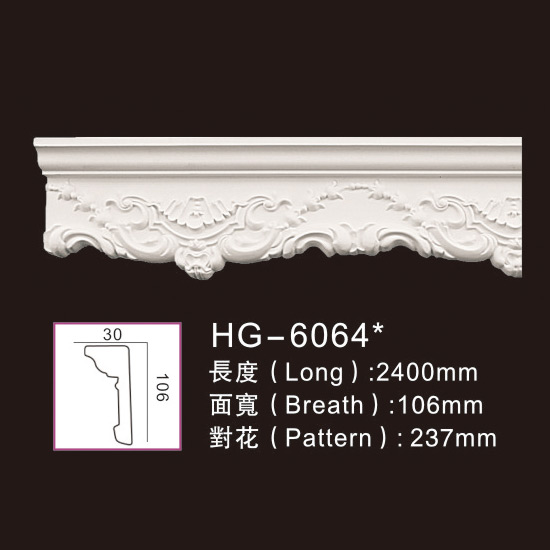Cheap price Polyurethane Mouldings - Carving Chair Rails1-HG-6064 – HUAGE DECORATIVE