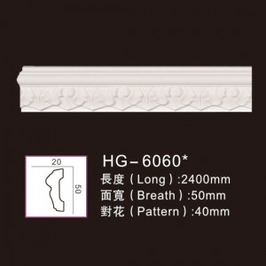 Carving Chair Rails1-HG-6060
