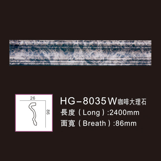 High Quality for Polyurethane Foam Pu Chair Rails Moulding - PU-HG-8035W coffee marble – HUAGE DECORATIVE